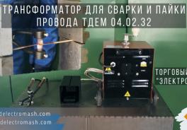 ТД Электромаш